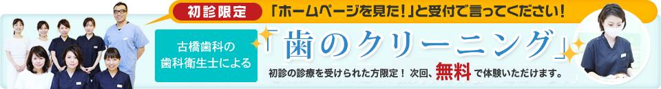 古橋歯科の歯科衛生士による 「歯のクリーニング」(通常5,400円)を無料で体験いただけます。